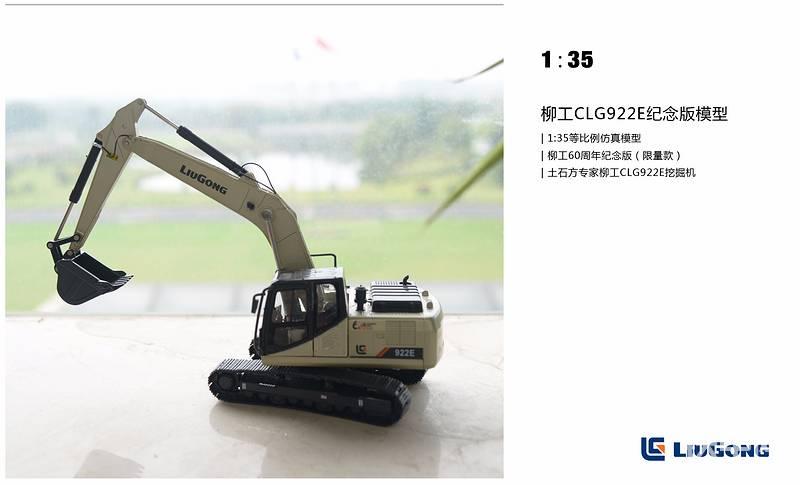 一等奖(3名):柳工CLG922纪念版模型
