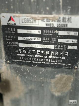 临工952低配轻载装载机2015版初印象
