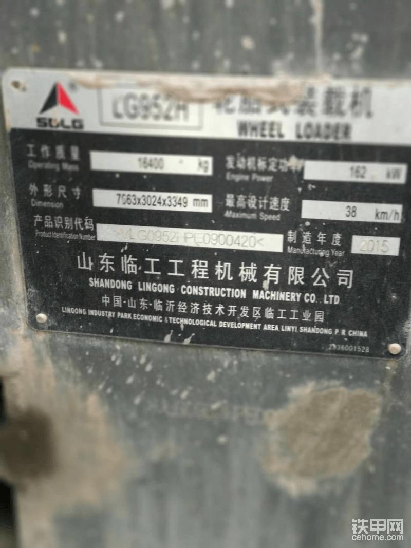 臨工952低配輕載裝載機2015版初印象-帖子圖片