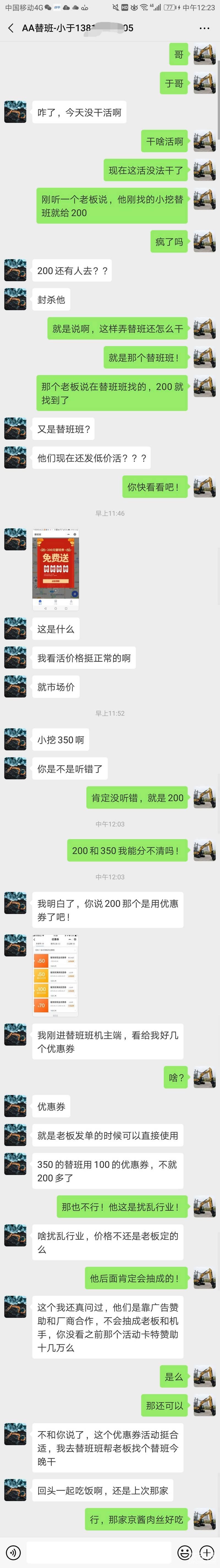 小挖一个班只要200!北京替班群炸锅了!!!-帖子图片