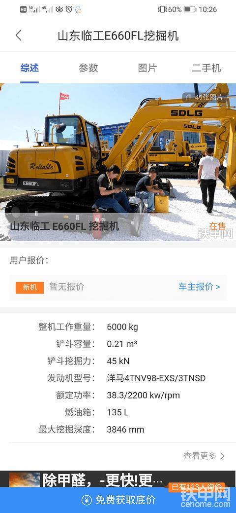 山东临工660FL