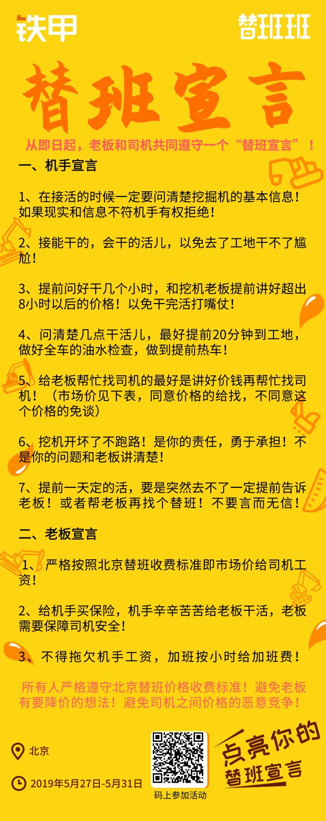 挖机圈专属替班宣言!第一名送卡特挖机模型!!!!!