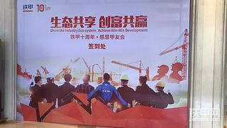 铁甲十周年-苏州站
