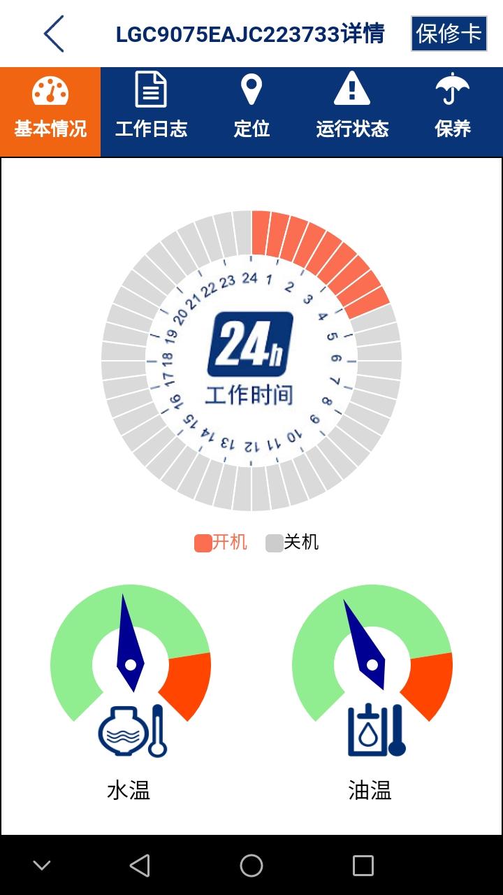 小松和柳工APP对比