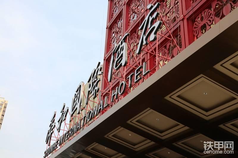 本次聚会的酒店在济南舜和国际酒店,位于济南市经十路,13日上午在这里与甲友相聚。