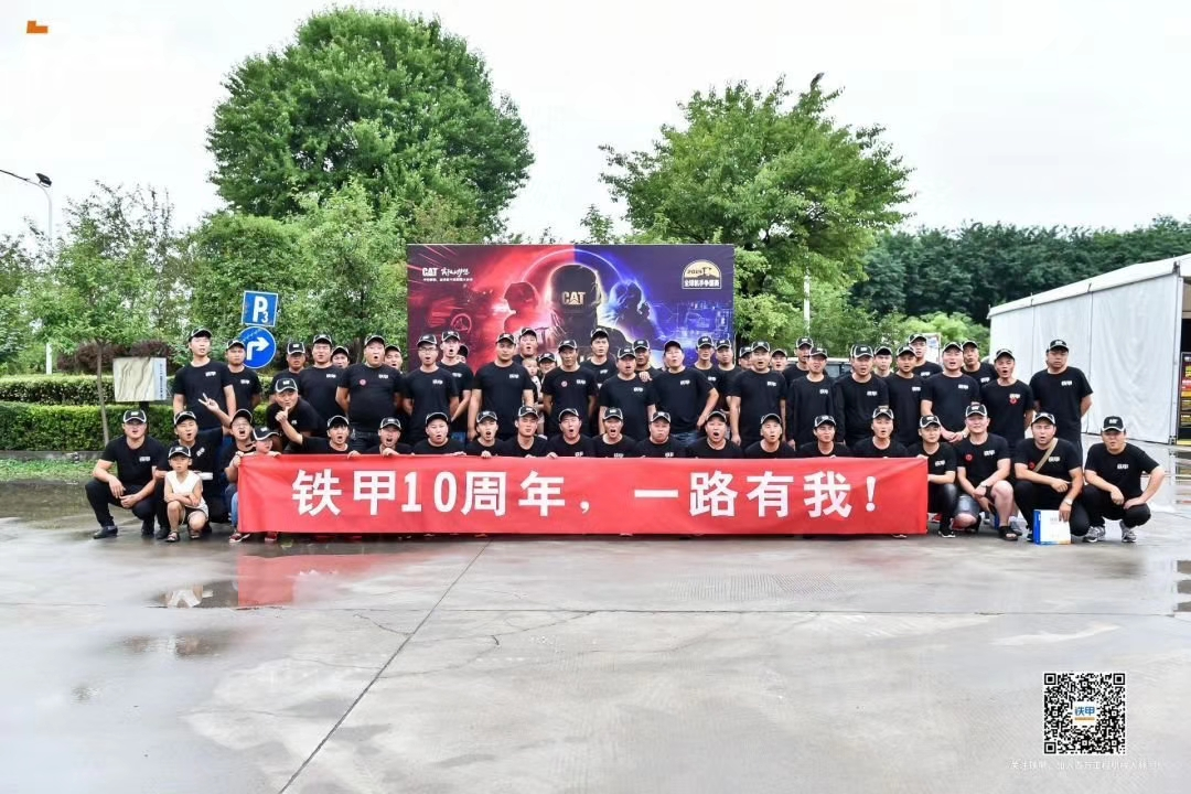 铁甲十周年感恩甲友聚会 河南郑州站开幕