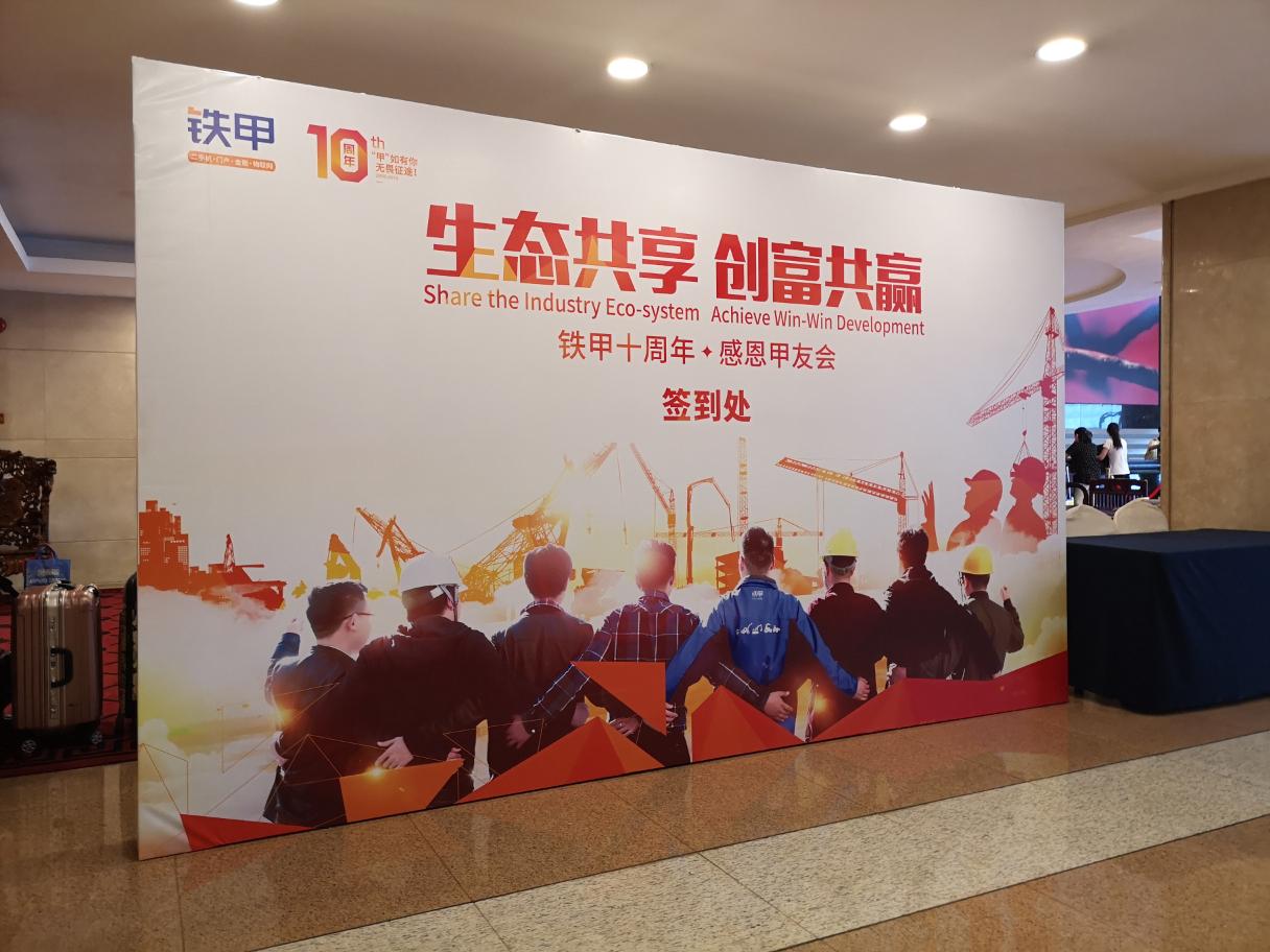 铁甲十周年感恩甲友聚会 广东广州站开幕