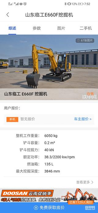 山东临工660F和660FL