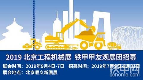 【展会招募】铁甲十年 相约北京工程机械展!