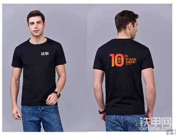 铁甲十年定制T恤