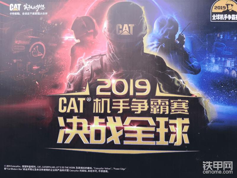 同期举办卡特彼勒2019全球机手争霸赛