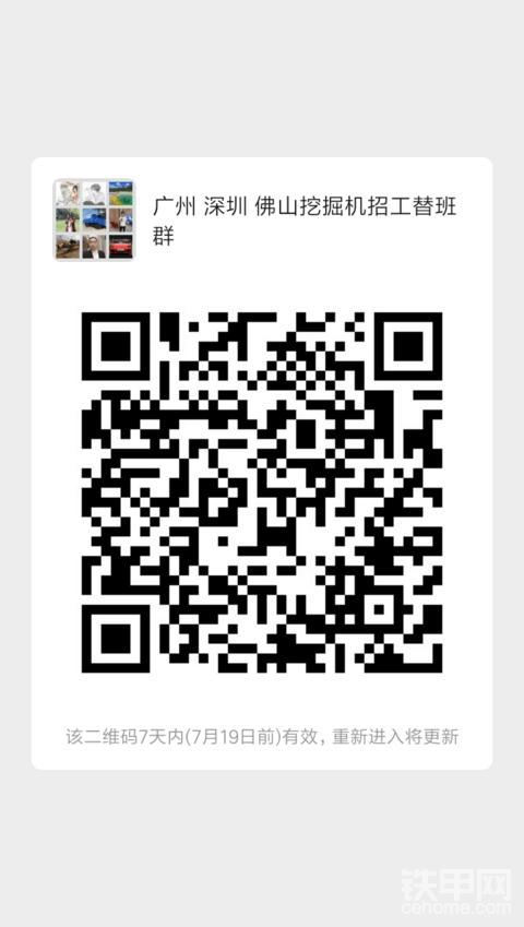 广东微信群