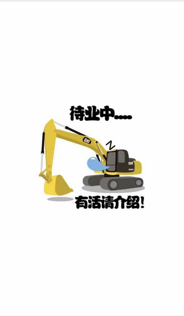 挖掘机找活干