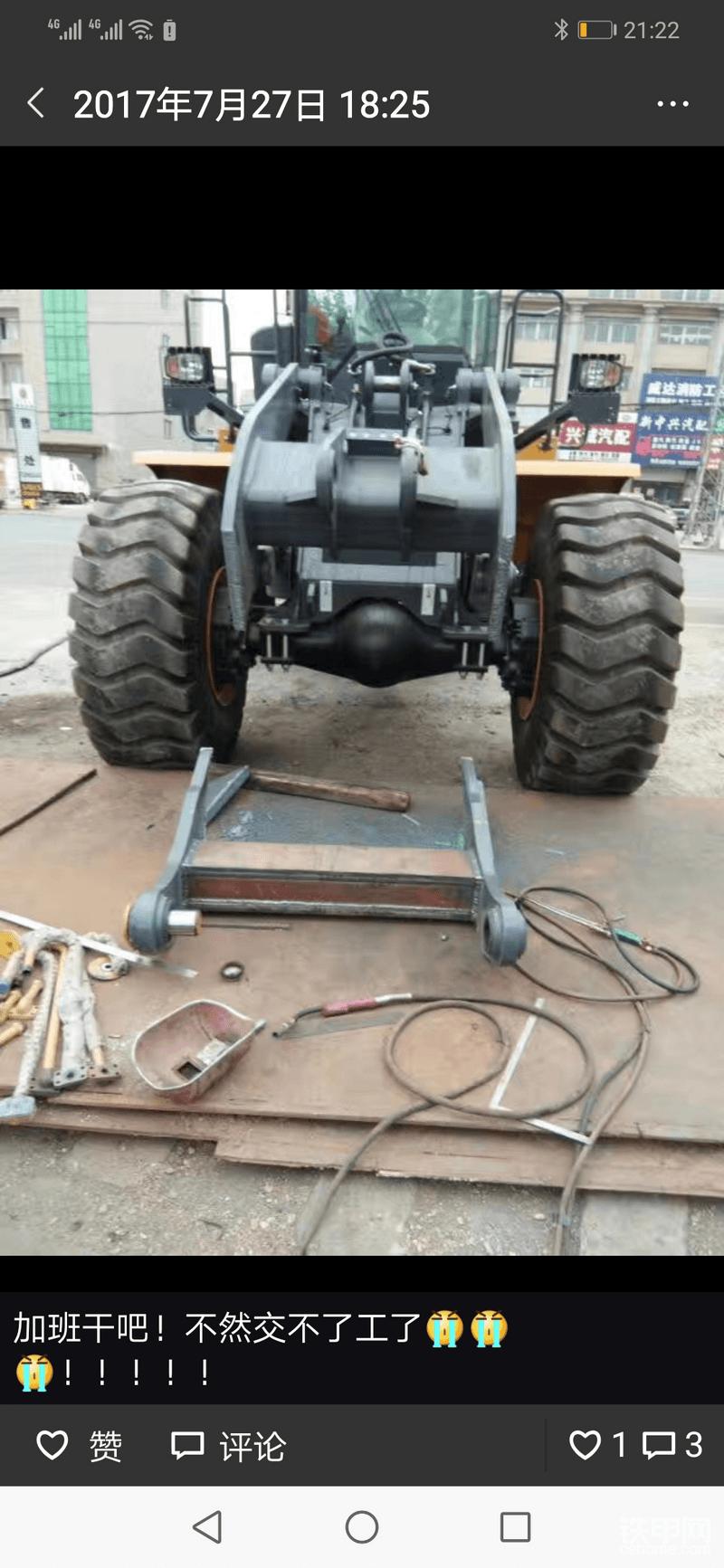 然后把动臂缩短,焊接横梁加固