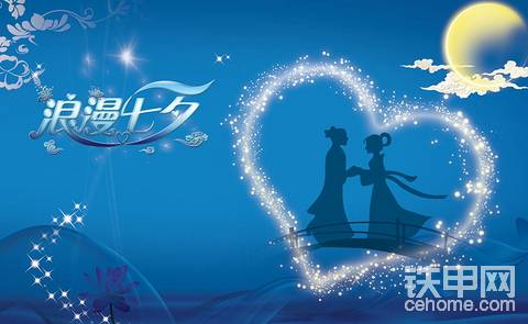 【有奖话题】爱要秀出来,七夕节我想对你说?
