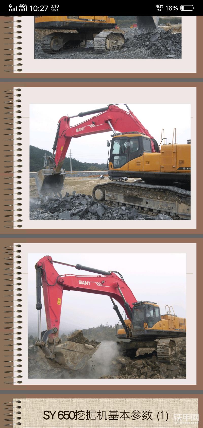 三一挖掘機維修技術資料-帖子圖片