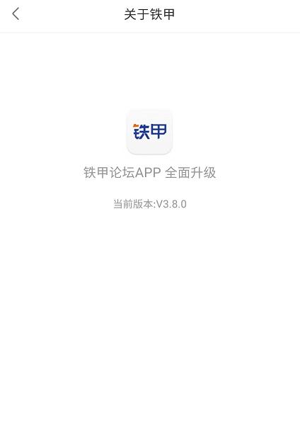 【铁甲APP更新】体验发帖有礼!找茬发现有功!