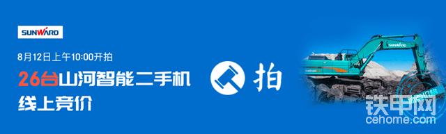 26臺山河智能二手機線上競價!冰點價格,錯過等1年!!-帖子圖片