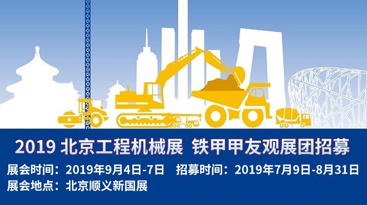 【展会招募】最强福利来袭!我在北京工程机械展等你!
