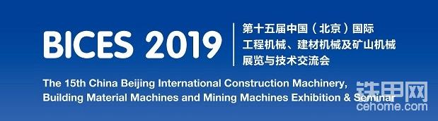 """展会简介:2019 BICES 中国(北京)国际工程机械建材机械及矿山机械展览与技术交流会,简称""""北京工程机械展"""",将于9月4日-7日在北京顺义区新国展举办。期间将有上千家国内外知名企业参展,室外场地将有大中小型各类工程机械设备展出。"""