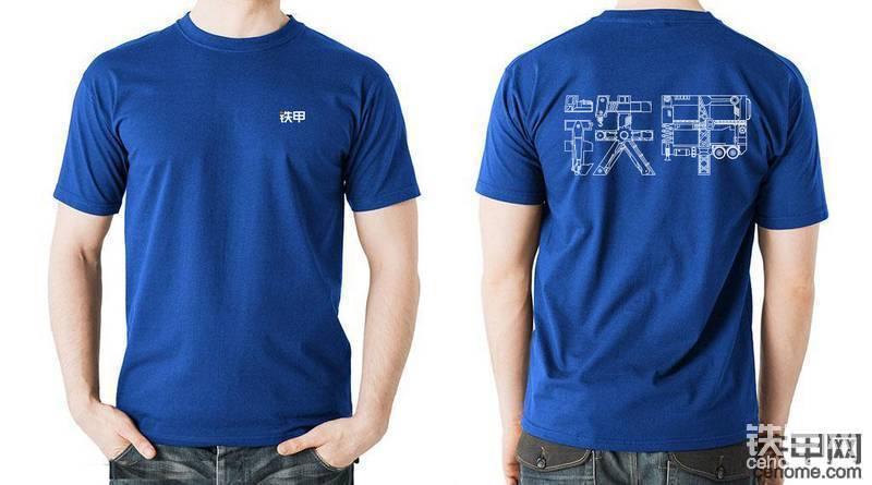 二等奖(3名):铁甲定制T恤