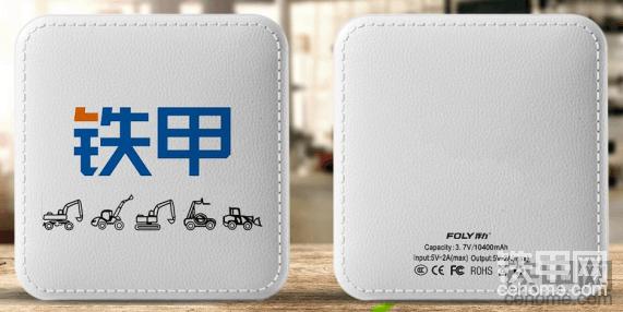 三等奖(5名):铁甲定制充电宝