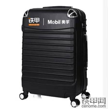 第3、4名:精美行李箱+铁甲大V认证(精华数排名第三、四)