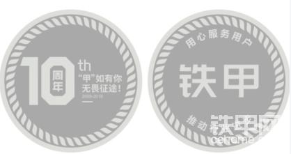 第2名:铁甲十周年纪念奖牌+铁甲定制T恤
