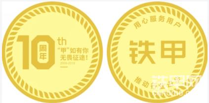 第1名:铁甲十周年纪念奖牌+铁甲定制T恤