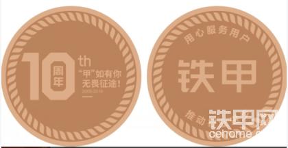 第3名:铁甲十周年纪念奖牌+铁甲定制T恤