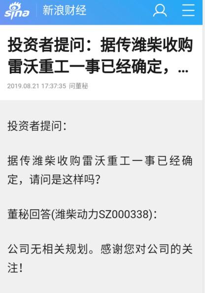 爆料 | 网传潍柴收购雷沃重工一事已定