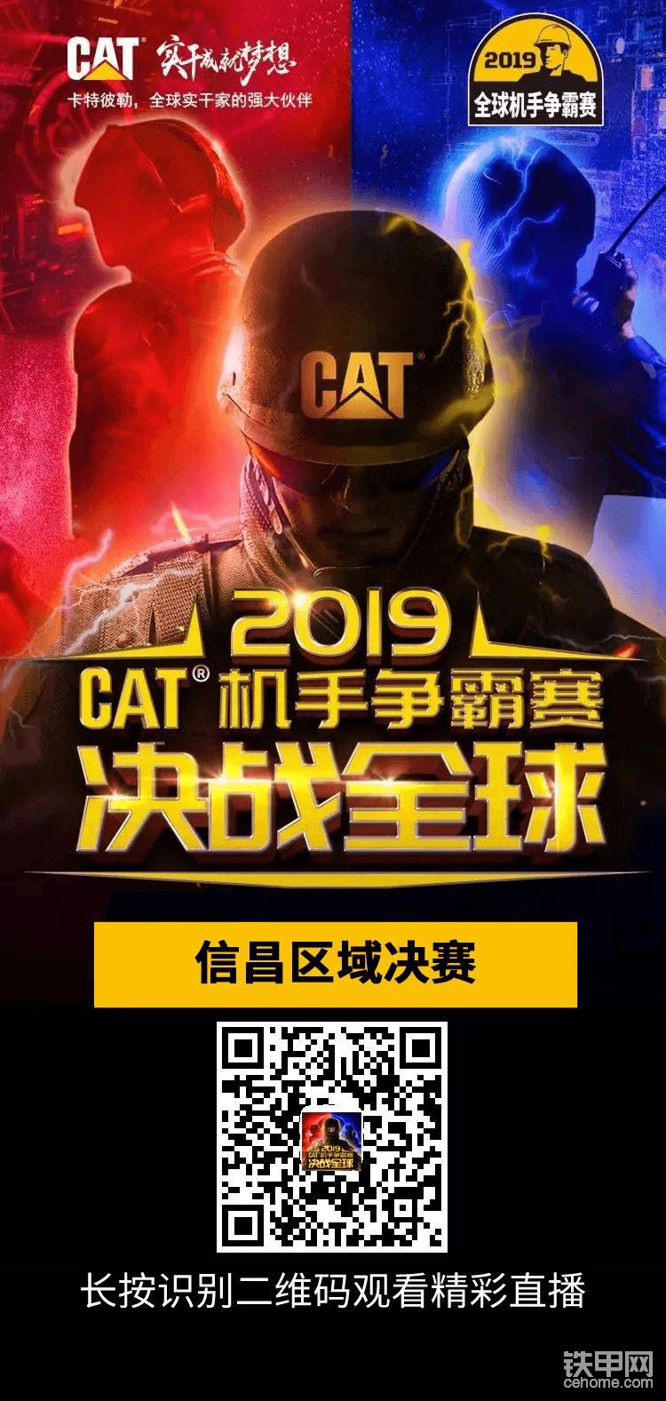 直播中:卡特机手争霸赛信昌区域决赛10:00开赛!-帖子图片