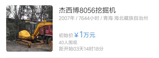 0元起拍!柳工竞拍专场这么猛~!!