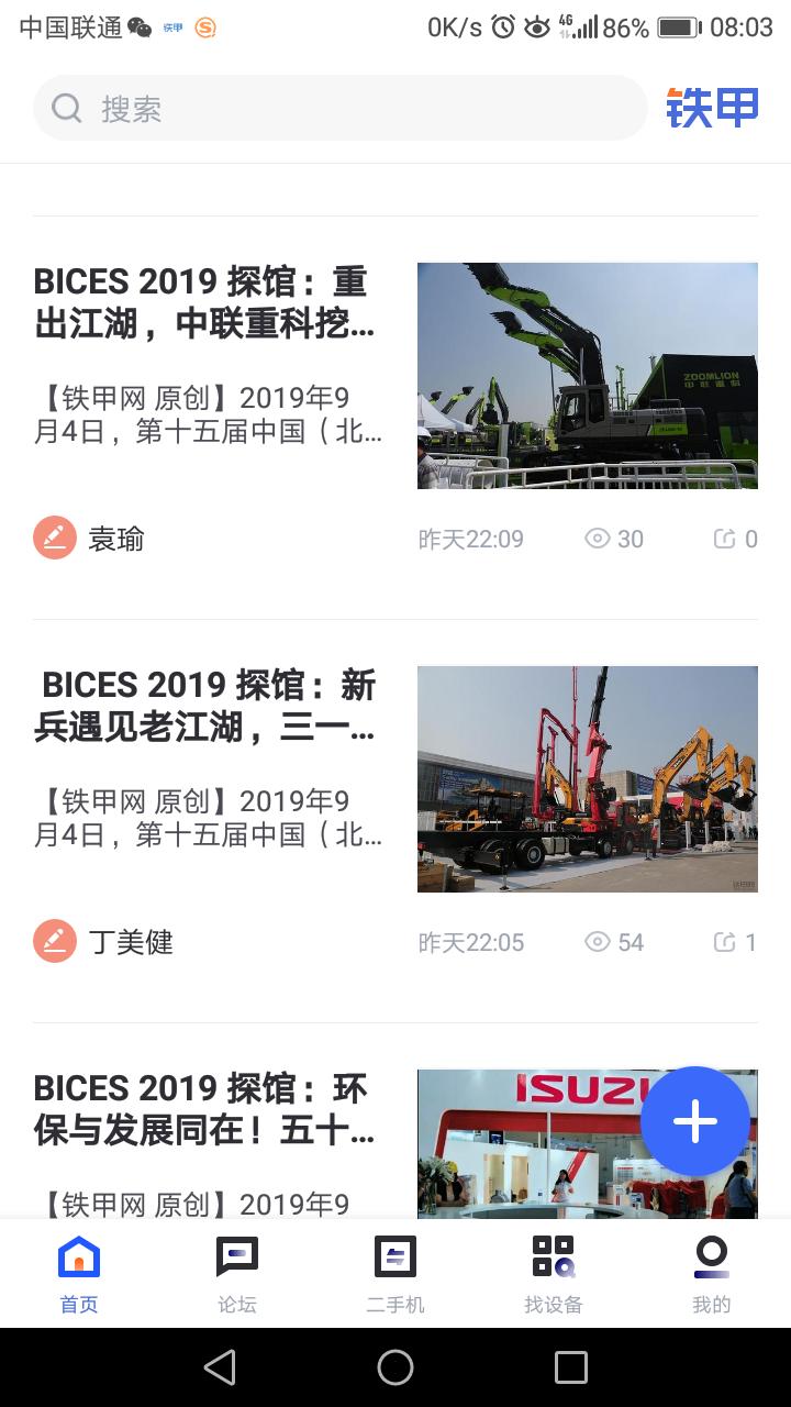 【我要火】一人守一机,无缘BICES 2019展会