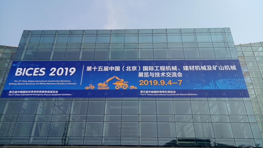 【甲友斗图赛】打卡2019北京工程机械展
