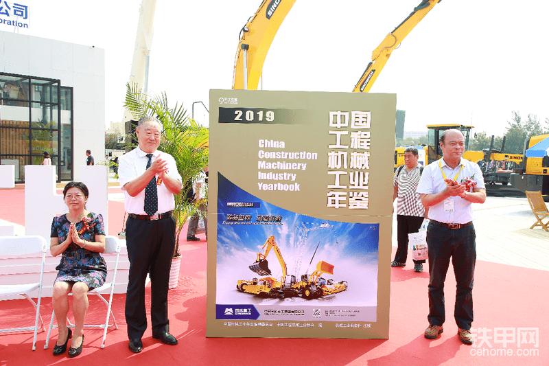 中国工程机械工业协会领导和机械工业信息研究院院长李奇为2019年《中国工程机械工业年鉴》新书揭幕。