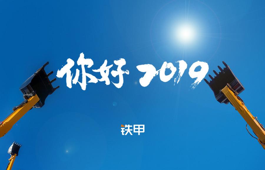 """""""铁甲!不说再见!""""---(寄语铁甲第一个十年庆典)"""