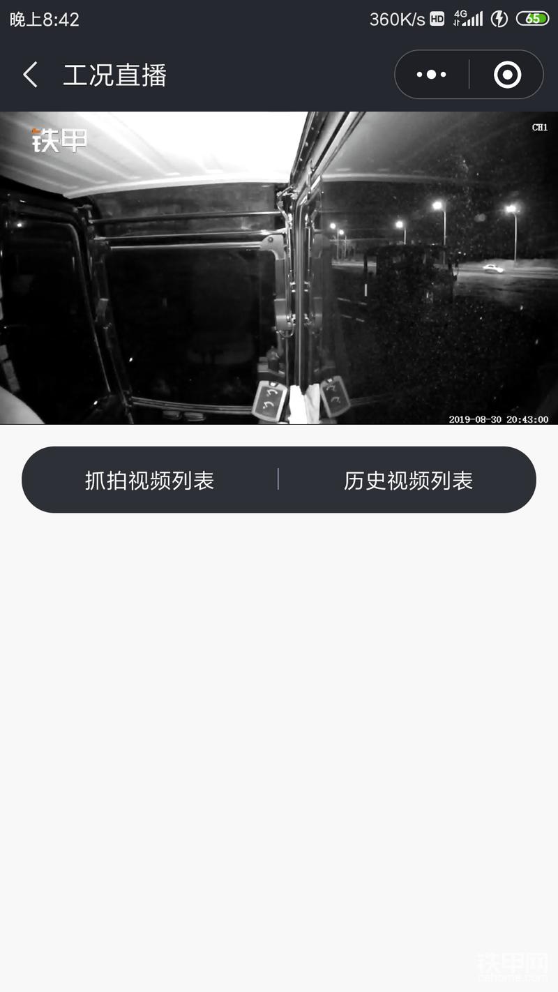 这是摄像头安装在驾驶室内部的成像效果,如果安装在外部将会更加好