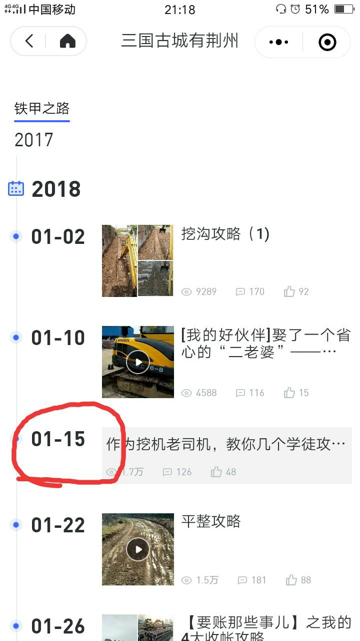 【铁甲小程序】......(无题胜有题)