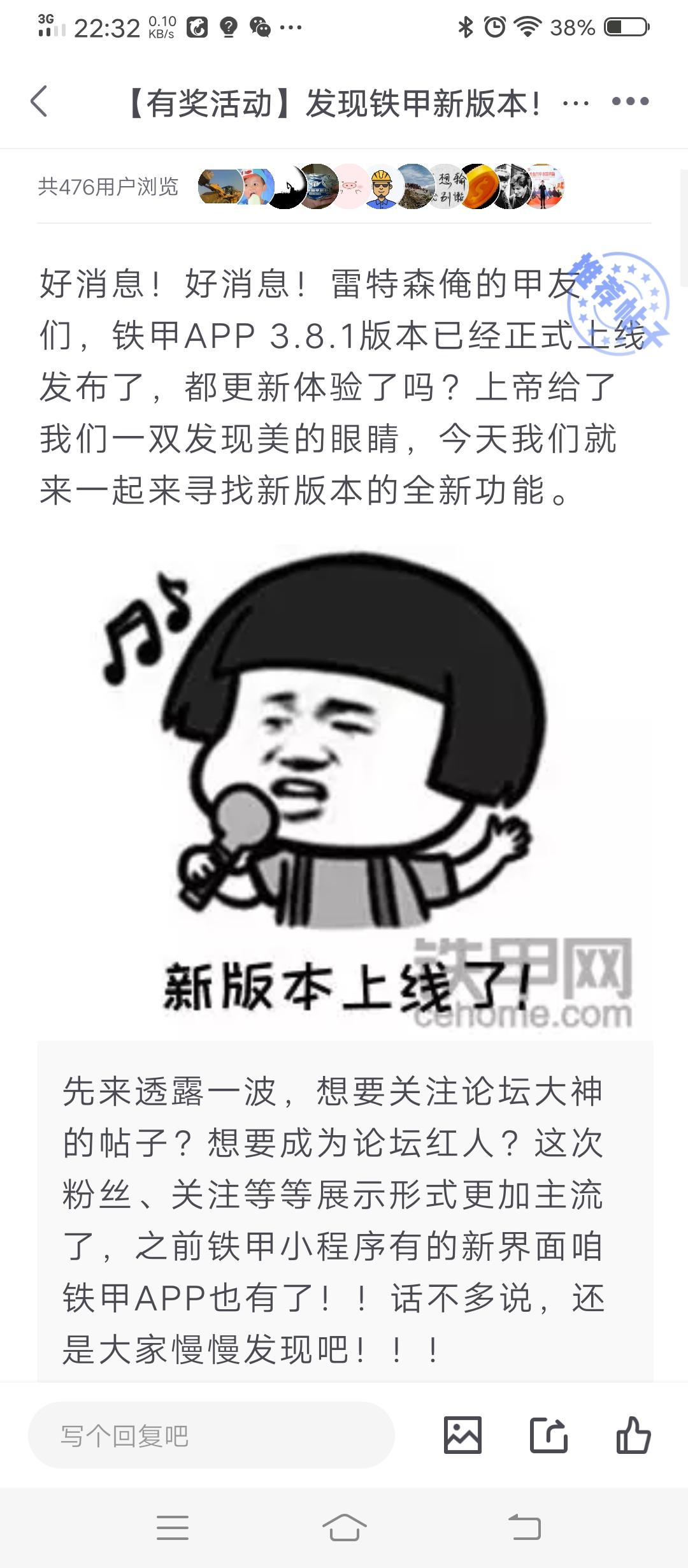 【发现新版本】之五湖四海甲友集结号!