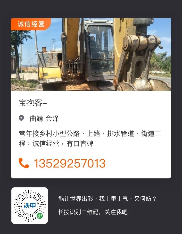 曲靖地区有需要用挖机的老板请联系,机主技术优为人好。[表情]