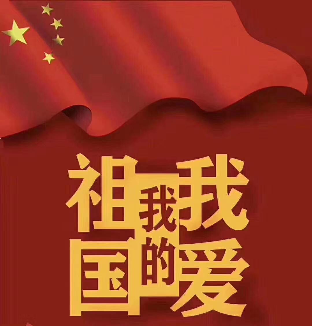 【国庆打卡第一天】我爱我的祖国