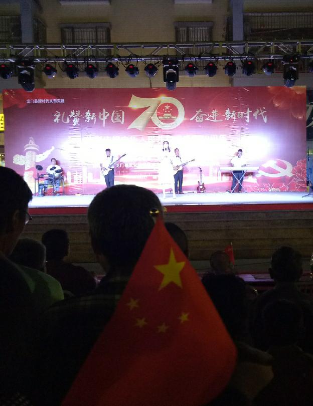 【国庆打卡第二天】小镇国庆文艺演出