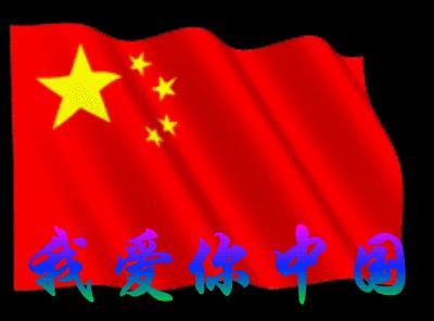 【国庆打卡第六天】我爱你中国