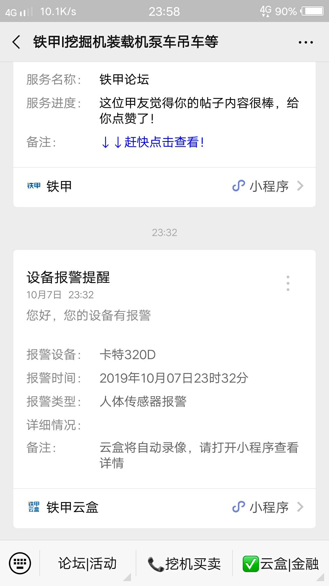 【国庆打卡第八天】工地生活区没网,信号差