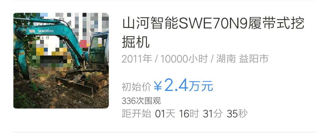 哄抢!山河智能68台精品设备,8000元起拍啦!!