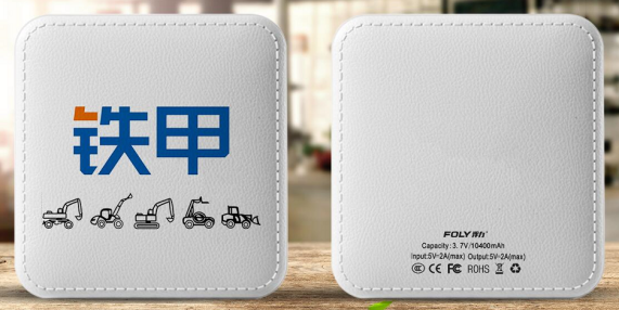 三等奖(6名):铁甲定制充电宝