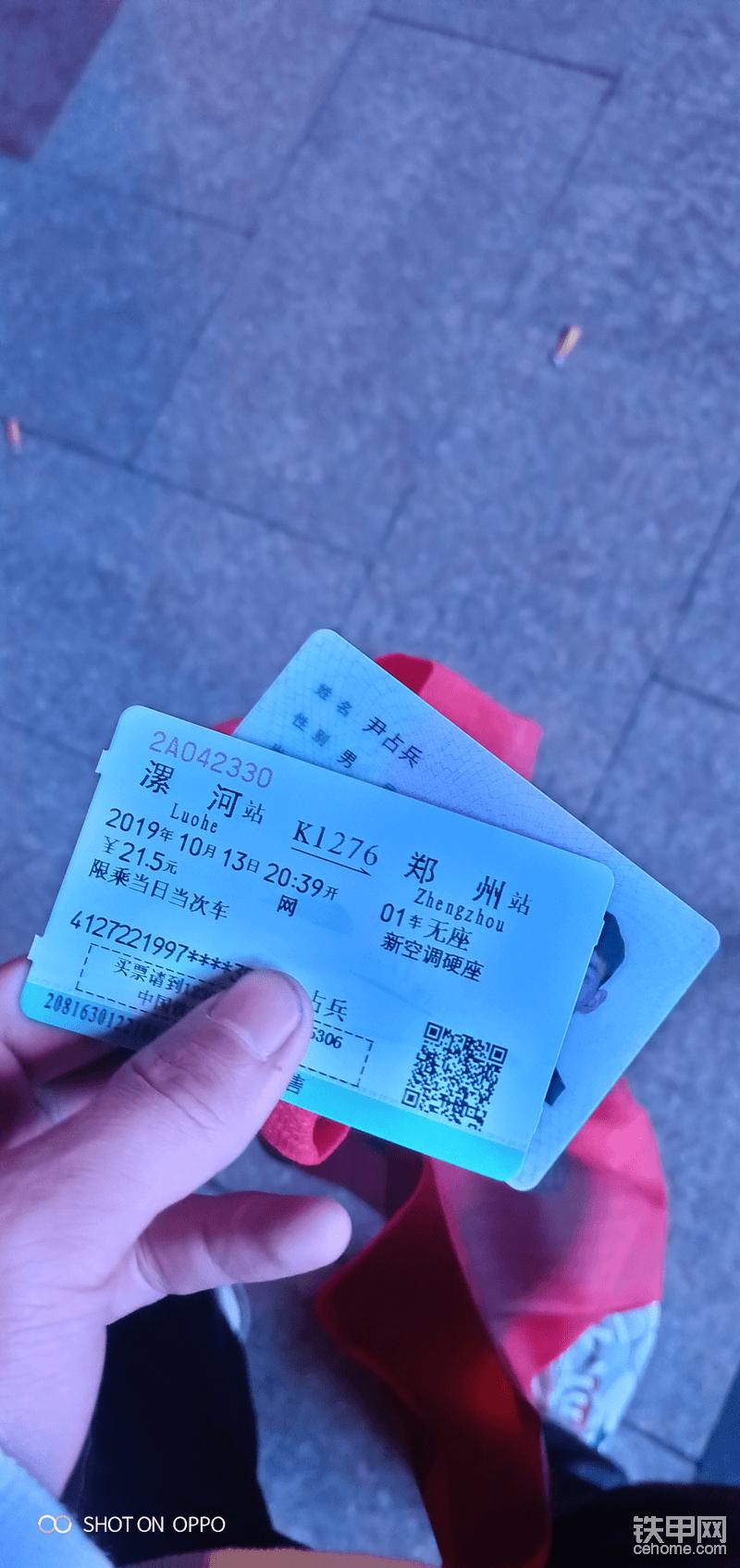 13号我踏上了来往郑州的火车