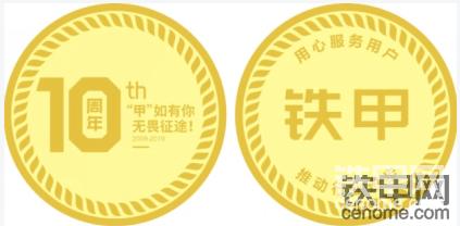 第4名:铁甲十周年纪念币
