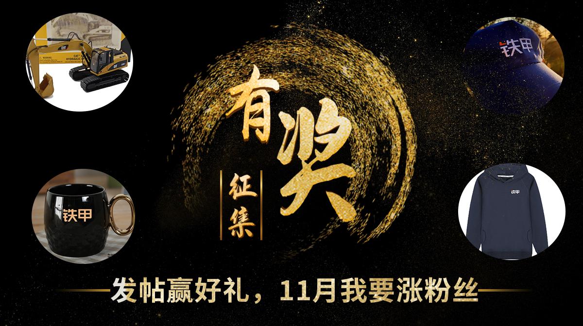 【月度争霸】发帖赢好礼,11月份我要涨粉丝!!!